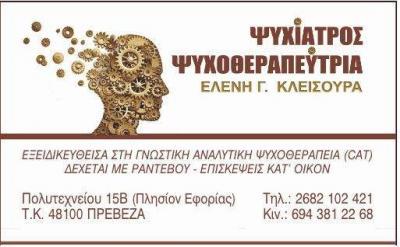 ΚΛΕΙΣΟΥΡΑ ΕΛΕΝΗ - ΨΥΧΙΑΤΡΟΣ ΠΡΕΒΕΖΑ - ΨΥΧΙΑΤΡΟΙ ΠΡΕΒΕΖΑ