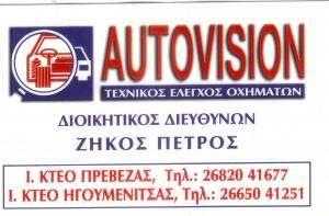 ΚΤΕΟ ΠΡΕΒΕΖΑ - ΚΤΕΟ AUTOVISION