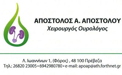 ΑΠΟΣΤΟΛΟΥ ΑΠΟΣΤΟΛΟΣ - ΧΕΙΡΟΥΡΓΟΣ ΟΥΡΟΛΟΓΟΣ ΠΡΕΒΕΖΑ - ΟΥΡΟΛΟΓΟΙ ΠΡΕΒΕΖΑ